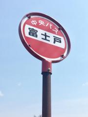 「富士戸」バス停留所