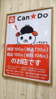 キャンドゥ イオンモール京都五条店