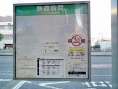 「鉄道病院」バス停留所