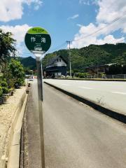 「作滝」バス停留所