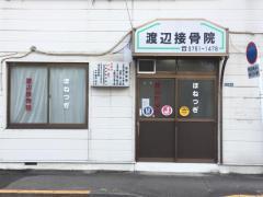 渡辺接骨院
