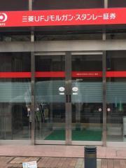 三菱UFJモルガンスタンレー証券株式会社 福島支店