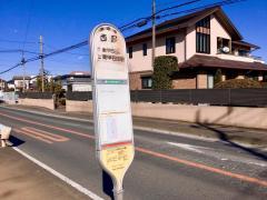 「西屋」バス停留所
