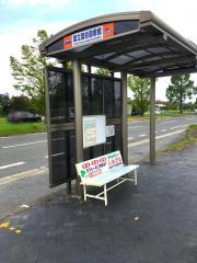 「国立国会図書館」バス停留所