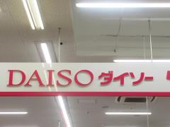 ザ・ダイソー マックスバリュ小阪店