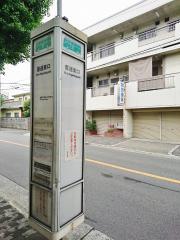 「喜連東口」バス停留所