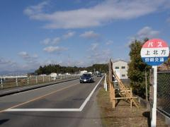 「上北方」バス停留所
