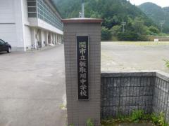 板取川中学校