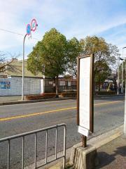 「大正北小学校前」バス停留所