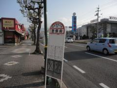 「警察前(新居浜市)」バス停留所
