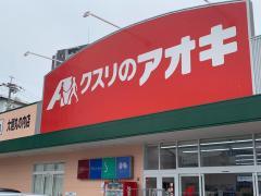 クスリのアオキ 大垣丸の内店
