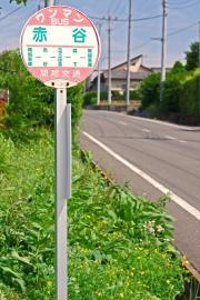 「赤谷」バス停留所