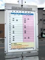 「根岸」バス停留所