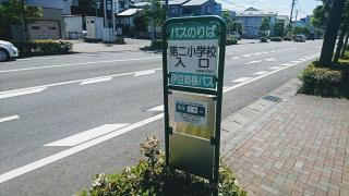 「第二小学校入口」バス停留所