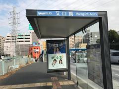 「又口橋」バス停留所