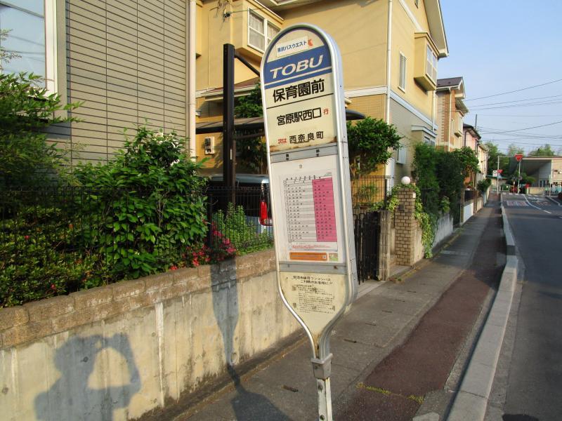 「保育園前」バス停留所
