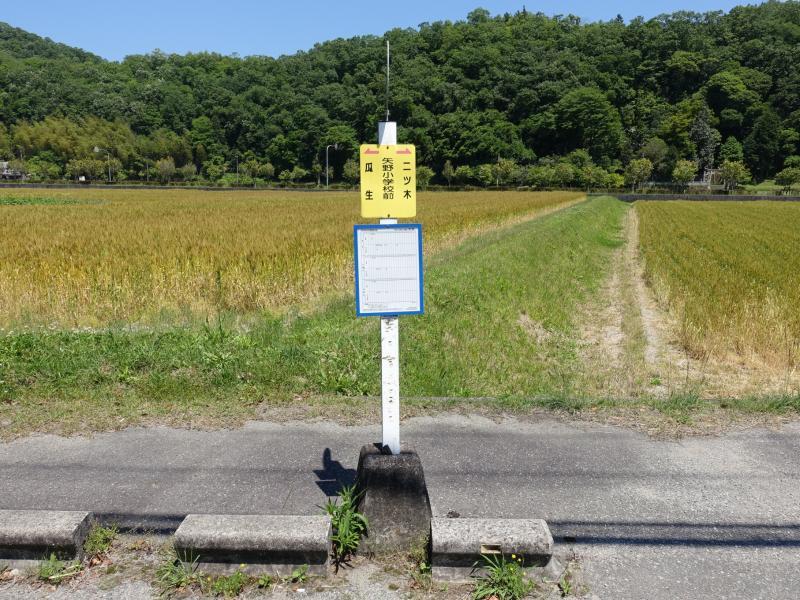 ユキサキナビ】神姫バス「矢野小学校前」バス停留所(相生市矢野町瓜生)