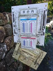 「谷の内」バス停留所