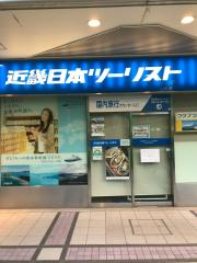 近畿日本ツーリスト 有楽町営業所