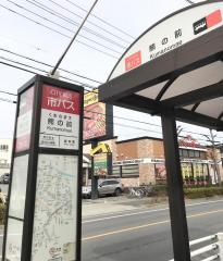 「熊の前」バス停留所