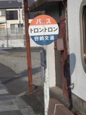 「トロントロン」バス停留所