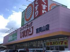 スーパードラッグひまわり東岡山店