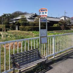 「杵築橋」バス停留所