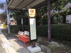 「御幸小学校前」バス停留所