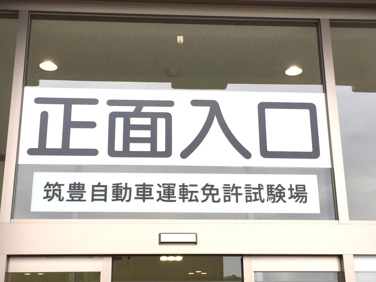 試験場 筑豊 自動車 運転 免許