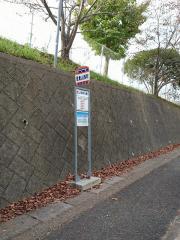 「信貴山西町」バス停留所