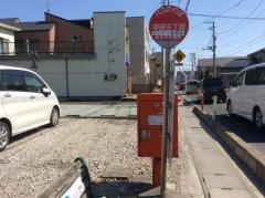 「中田三丁目」バス停留所