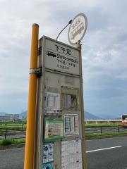 「下千足」バス停留所