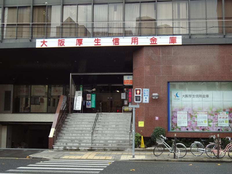 金庫 信用 大阪 厚生