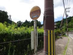 「江文峠口」バス停留所
