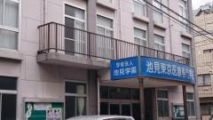 池見東京医療専門学校