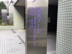戸越台中学校温水プール