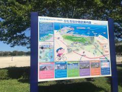 ひたちなか市那珂湊運動公園