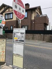 「傍示本」バス停留所