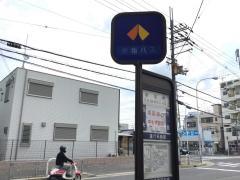 「新家町」バス停留所