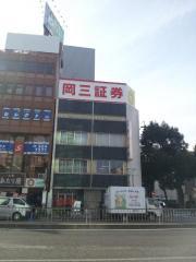 岡三証券株式会社 金山支店
