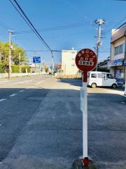 「日前宮前」バス停留所