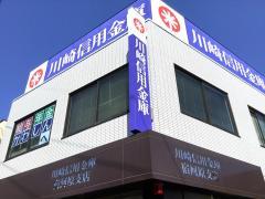 川崎信用金庫宿河原支店