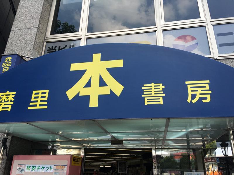 麿里書房南店 愛知県名古屋市