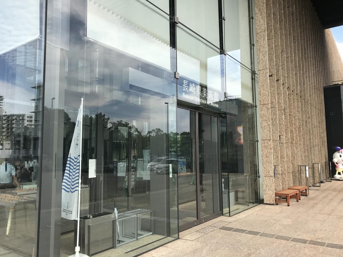 長崎県美術館
