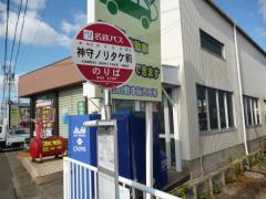 「神守ノリタケ前」バス停留所
