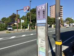 「江原中学琴平神社前」バス停留所