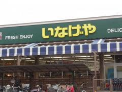 いなげや立川幸店