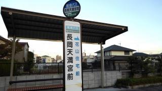 「長岡天満宮前」バス停留所