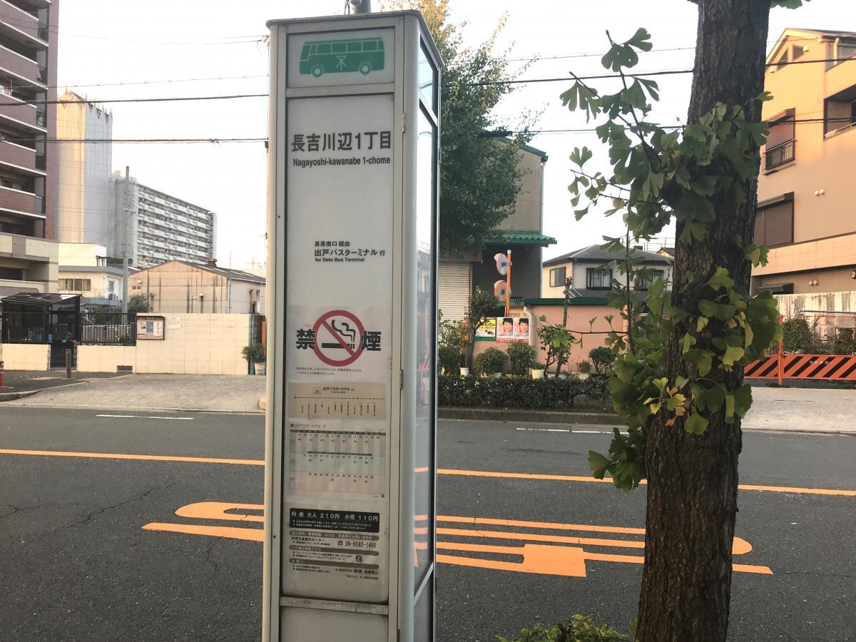長吉川辺1丁目のバス停です。