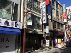 (株)杉江美術店